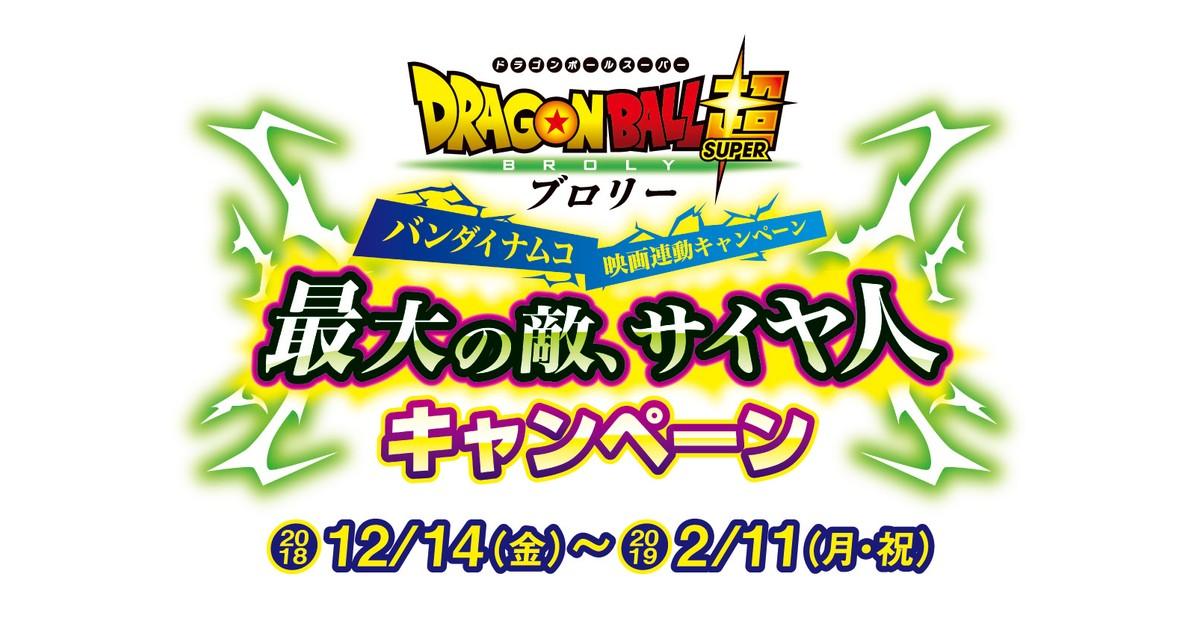 映画『ドラゴンボール超 ブロリー』連動キャンペーン第2弾