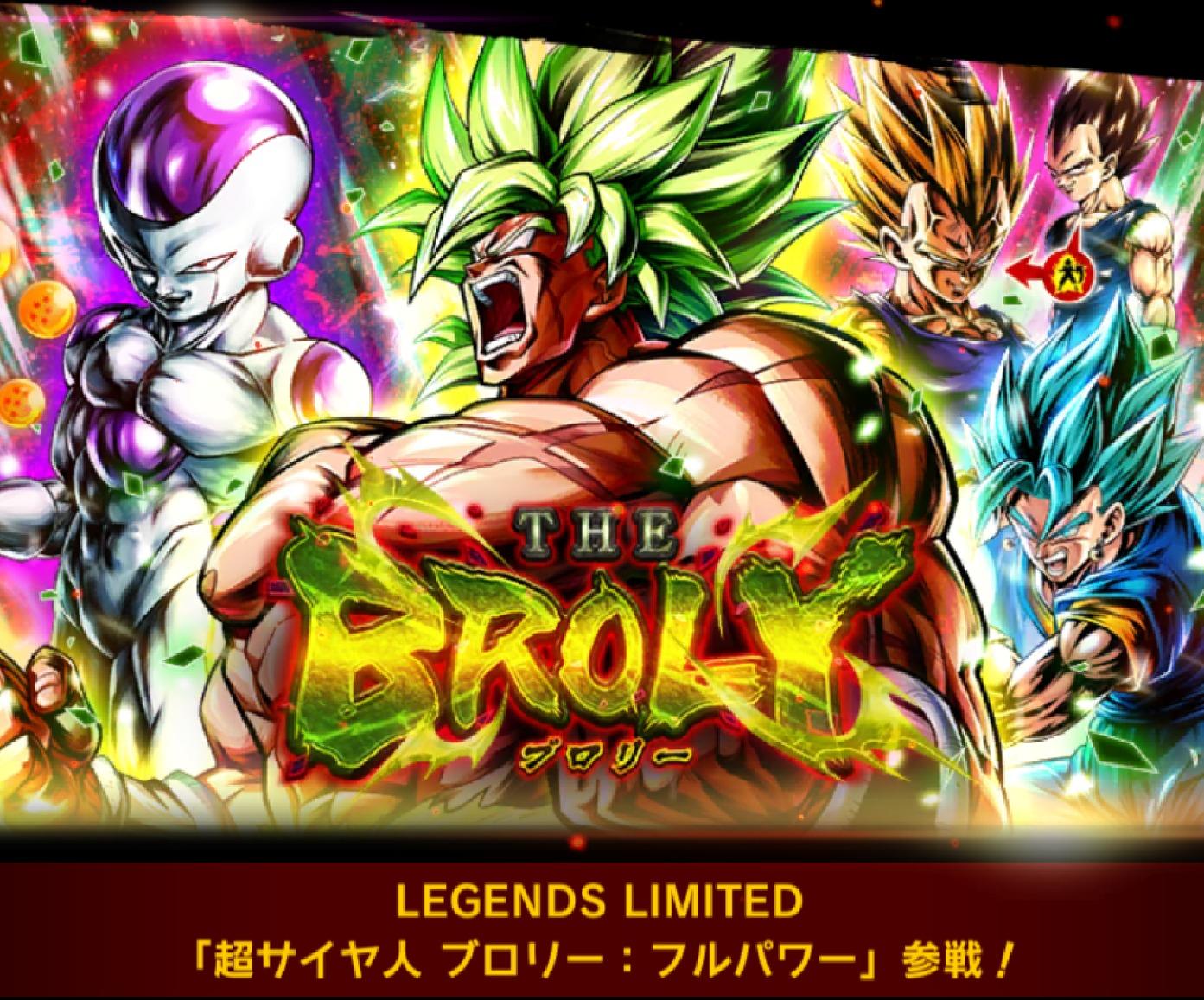 dragon ball legends 破解 版